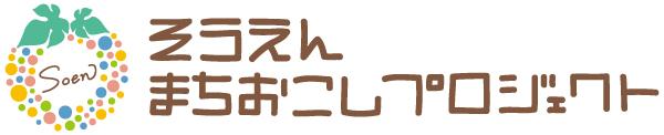 桑園まちおこしプロジェクト Logo